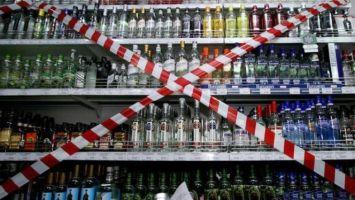 Запрет напродажу алкоголя в2020 году