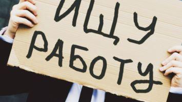 Права иобязанности безработных граждан