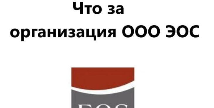 ООО ЭОС коллекторское агентство