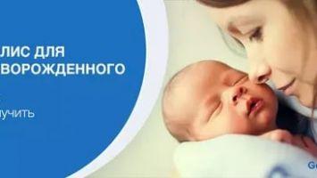 Полис для новорожденного