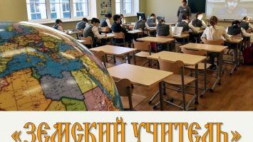 Программа Земский учитель
