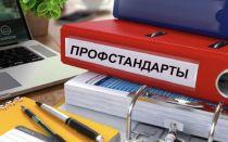Закон о профессиональных стандартах