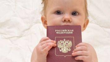 Как сделать гражданство ребенку?