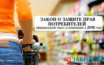 Закон о защите прав потребителей в 2019 году