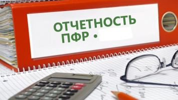 Дополнительные страховые взносы в ПФР
