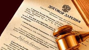 Регистрация договора дарения 2019