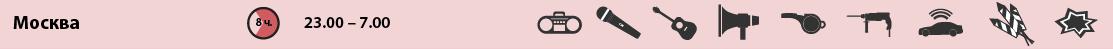 Изображение - В какое время можно шуметь в квартире по закону %D0%97%D0%B0%D0%BA%D0%BE%D0%BD-%D0%BE-%D1%82%D0%B8%D1%88%D0%B8%D0%BD%D0%B5-%D0%B2-%D0%9C%D0%BE%D1%81%D0%BA%D0%B2%D0%B5