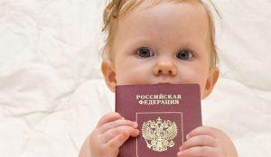 Гражданство РФ по родителям: как получить, документы