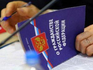 Изображение - Восстановление гражданства рф 1516096339_gceh_1a_a54-1-450x338-300x225