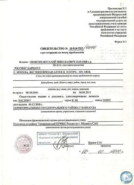 Регистрация по месту жительства после получения внж