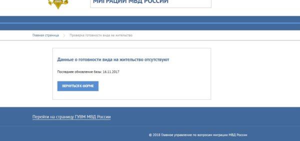 Изображение - Как проверить готовность внж dannye-o-gotovnosti-vnzh-otsutstvuyut-600x283