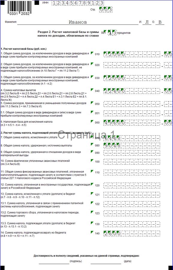 Пример декларации 3 ндфл социальные налоговые вычеты окпд 2 обслуживание бухгалтерской программы