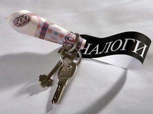 Изображение - Налоги на наследство по закону при продаже 12.jp_-300x225