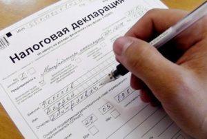 Изображение - Налоги на наследство по закону при продаже deklaraciya_1_08183113-300x202-300x202