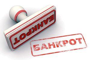 Изображение - 127 закон о банкротстве 1514186051_foto-300x200