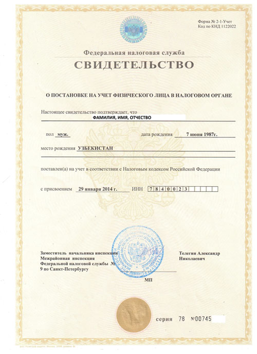 Образец заявление о постановке на учет в налоговом органе иностранного гражданина