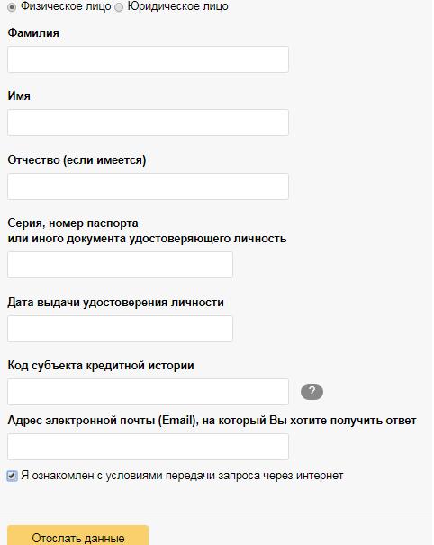 Проверить наличие кредитов по паспорту онлайн как быстро взять кредит в иркутске