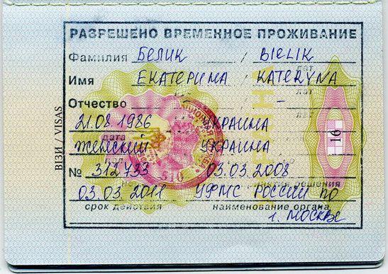 Как можно получить медицинский полис для иностранного гражданина
