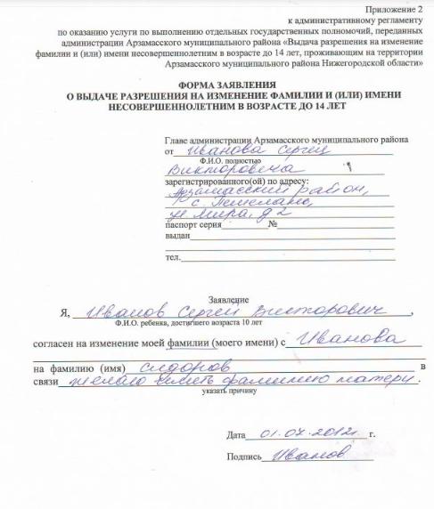 документ подтверждающий смену фамилии после развода