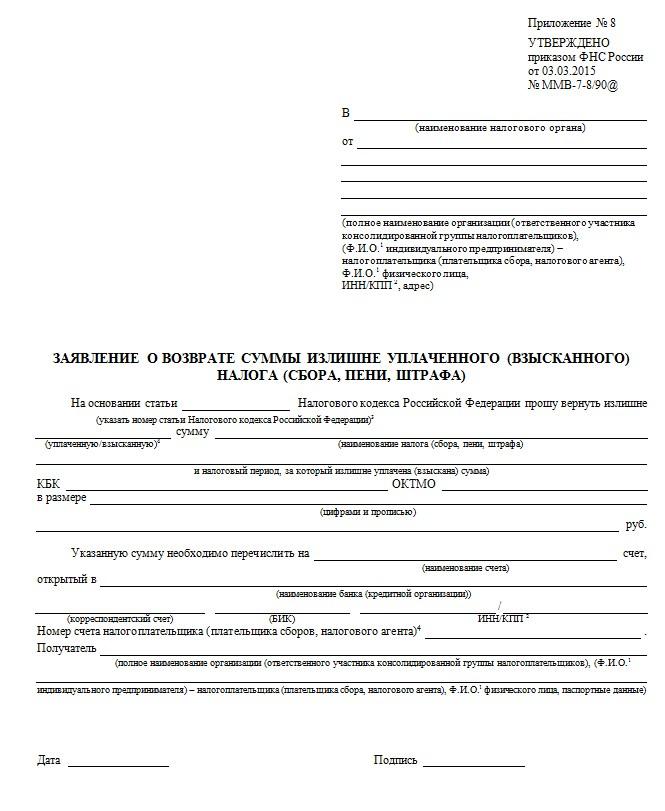 Как вернуть ндфл за патент иностранному гражданину самостоятельно