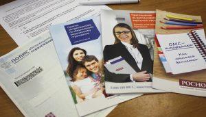 Медицинское страхование в москве для иностранных граждан