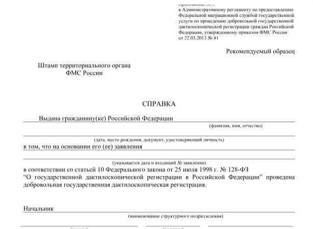 Федеральный закон о свободе совести и религиозных объединениях 1997