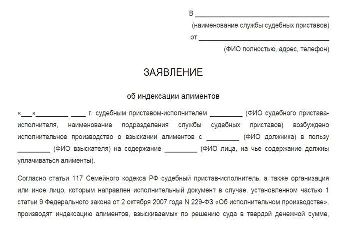 ск рф индексация алиментов