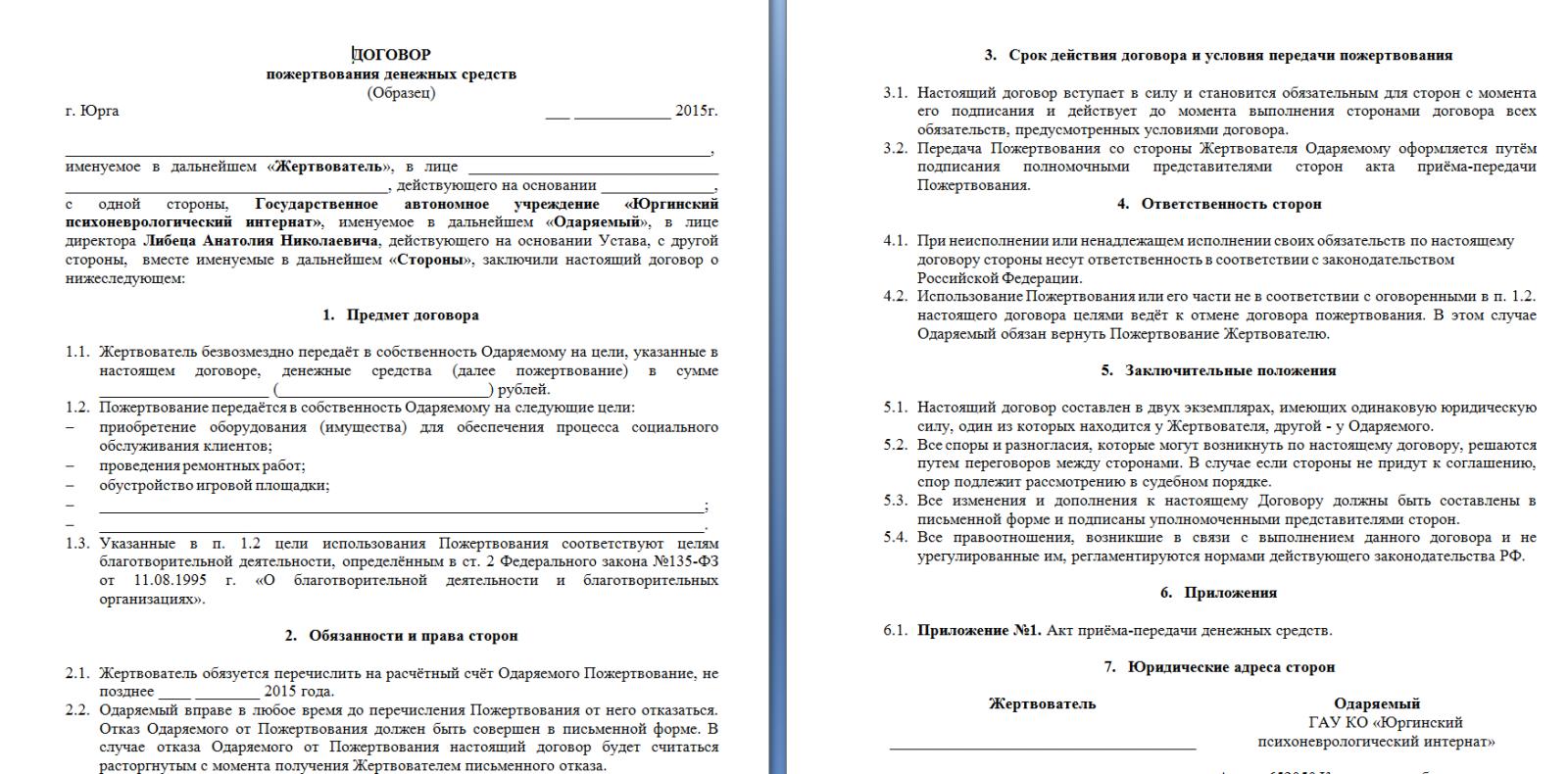 Договор пожертвования имущества муниципалитету