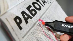 Сумма пособия по безработице в россии 2020