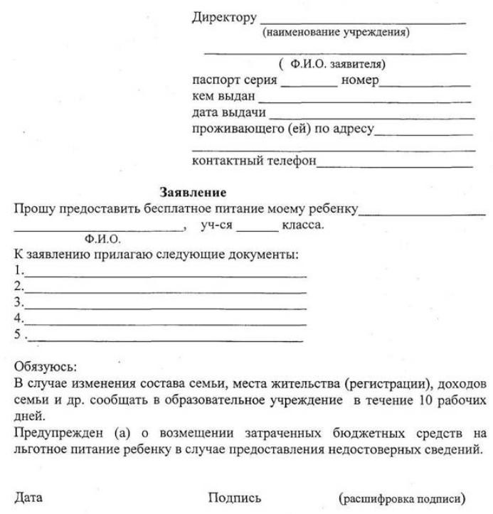 Перечень документов для офрмления льготного питания в школе