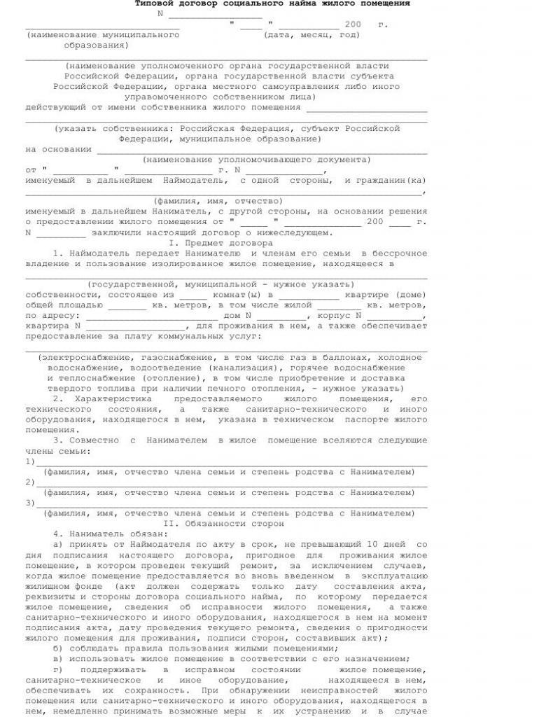 Лист изменения к уставу смена адреса образец