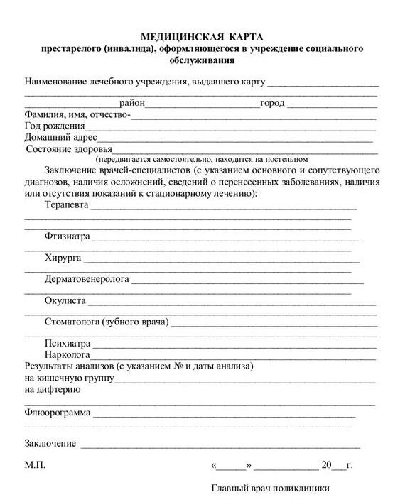 Регистрация в доме престарелых