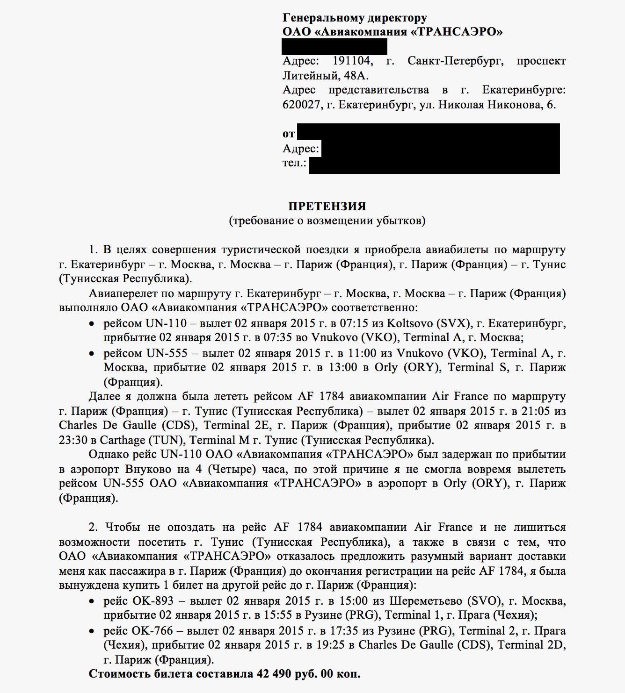 Куда жаловаться на работу почты россии в спб