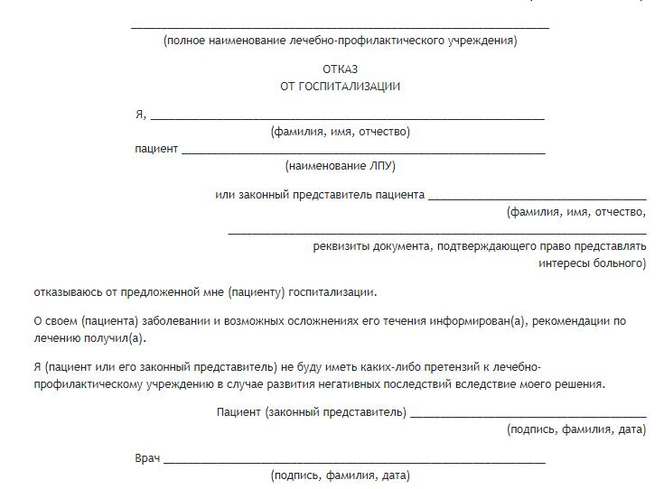 Отказ от госпитализации: образец, как написать и оформить, риски и правила