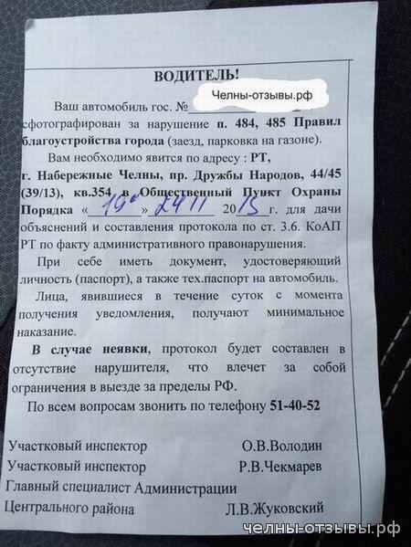 Парковка на газоне — штраф 2019 года по КоАП РФ