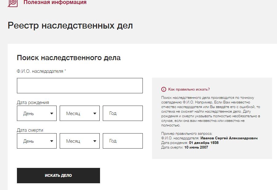 всероссийский реестр наследственных дел