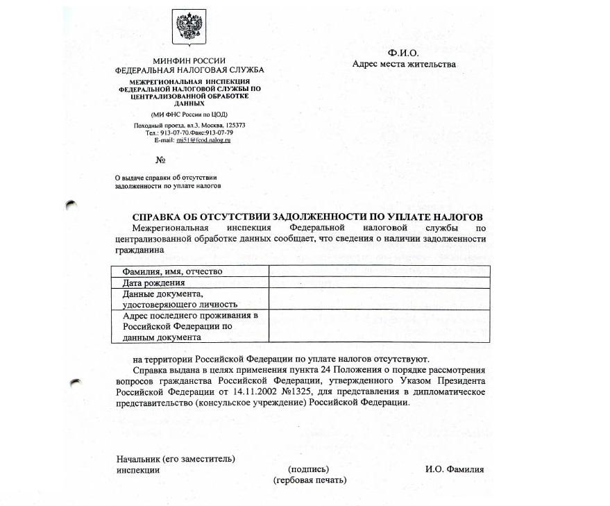 Отказ от российского гражданства в России в 2020 году: образец заявления, процедура выхода