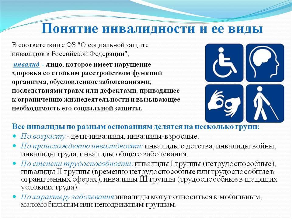 Инвалидность при каких заболеваниях дают перечень