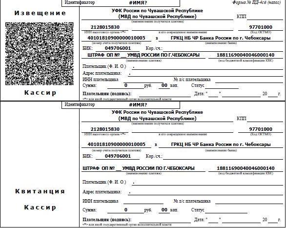 Как заплатить штраф за административное правонарушение по номеру постановления