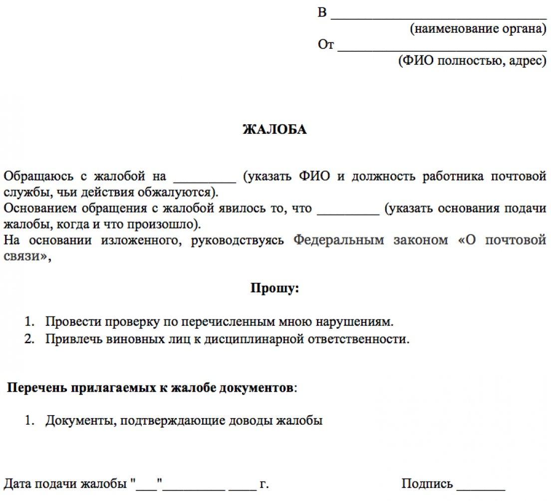 Жалоба на почту росиии в прокуратуру по не доставки писем