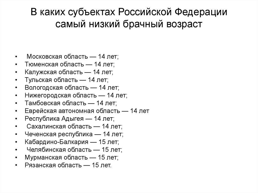 Брачный возраст в РФ: минимальный возраст брачного согласия, основания для снижения