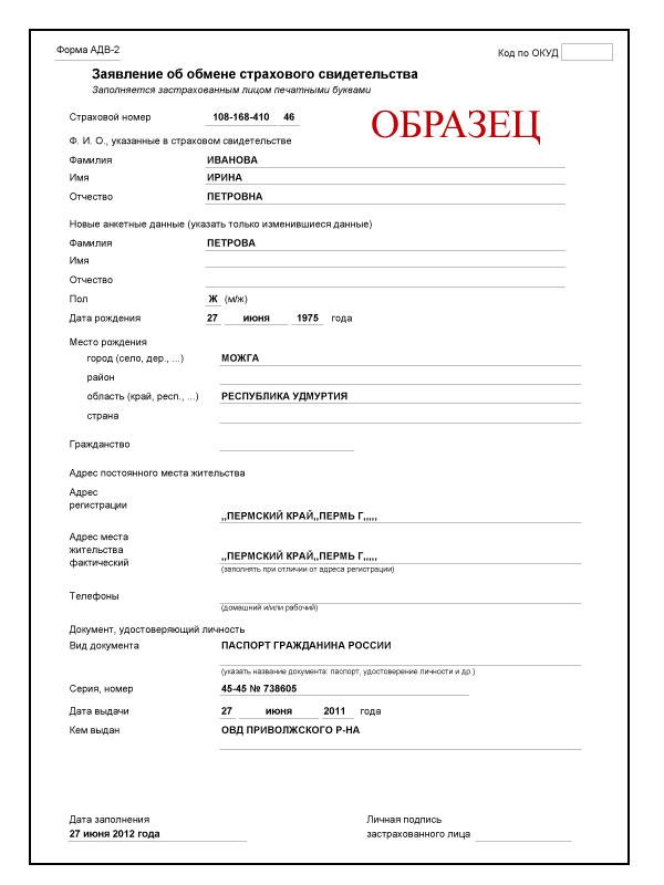 Замена СНИЛС при смене фамилии: какие документы нужны, сроки, образец заявления