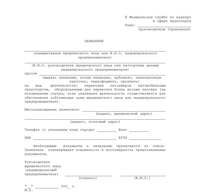 Заявление на лицензию на пассажирские перевозки автобус пассажирский перевозки