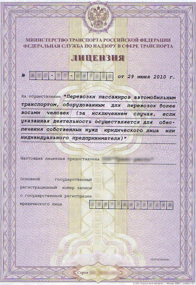Образец заявление о предоставлении лицензии на перевозку пассажиров образец