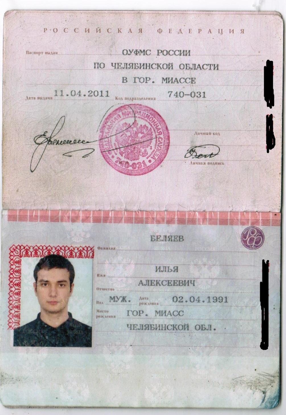 Перечень документов, удостоверяющих личность граждан на территории РФ: вид, код