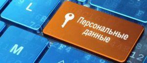 Порядок и условия обработки персональных данных