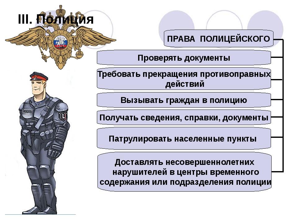 Права ли сотрудник милиции